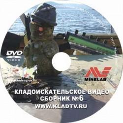 DVD диск - кладоискательское видео сборник №6
